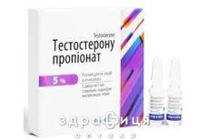 Тестостерона пропионат р-р д/ин 5% 1мл №5
