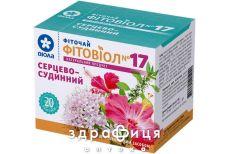 Фиточай фитовиол №17 сердечно-сосудистый 1,5г №20