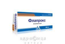 Флапрокс таб в/о 500мг №10 (10х1) антибіотики