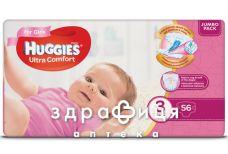 Подгузники Huggies (Хаггис) ultra comfort д/дев р3 №56