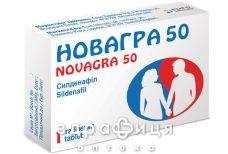 Новагра 50 табл. в/плiвк. обол. 50 мг №1