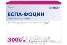 Еспа-фоцин пор д/п р-на д/перор застосув 8г/3000мг №1