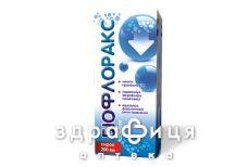 Биофлоракс сироп 670мг/мл 100мл