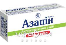 Азапiн таб 25мг №50 для нервової системи