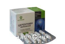 Церебрамин актив капс №50
