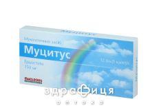 Муцитус капс 150мг №12 таблетки от кашля