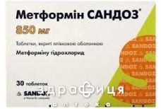 Метформiн сандоз таб в/о 850иг №30