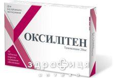 Оксилитен таб п/о 20мг №10