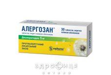 Алергозан таб в/о 5мг №30