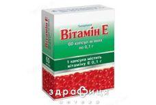 Витамин Е  (альфа токоф ацетат) капс 0.1г №60