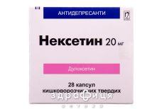Нексетин капс киш-раств 20мг №28 антидепрессанты