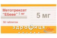Метотрексат Эбеве таб 5мг №50