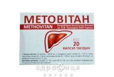 Метовiтан капс №20 амінокислоти