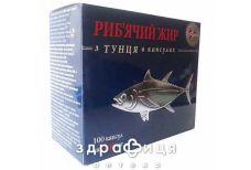Рыбий жир из тунца капс 500мг №100