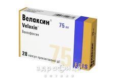 Велаксин капс пролонг 75мг №28