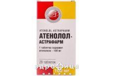 Атенолол-астрафарм таб 100мг №20