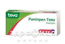 Раміприл-тева таб 10мг №30 - таблетки від підвищеного тиску (гіпертонії)