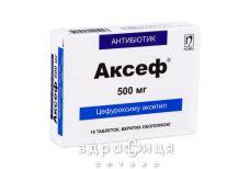 Аксеф табл. в/о 500 мг №10 антибіотики