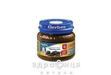 Gerber (Гербер) пюре чернослив с 4 мес 80г 1227106