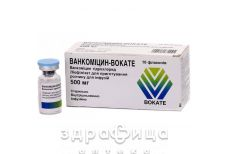 Ванкомицин-Вокате лиоф д/п р-ра 500мг фл №10 антибиотики