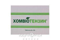 Хомвiотензин табл. блiстер №100