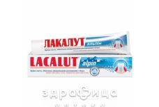 Зубна паста лакалут альпiн 75мл