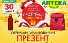 Торжественное открытие аптеки в г. Ромны!