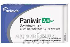 Рапiмiг табл. дисперг. 2,5 мг №6 таблетки від головного болю