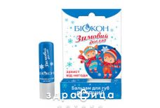 Бiокон зимовий догляд бальзам д/губ дитячий 4.6г 420009