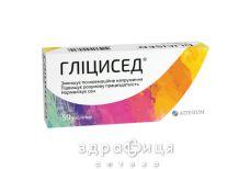 Глiцисед табл. 100 мг №50 таблетки для пам'яті