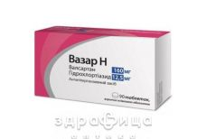 ВАЗАР H ТАБ В/О 160МГ/12,5МГ №90 - таблетки від підвищеного тиску (гіпертонії)