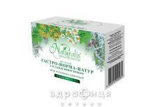 Чай сухий трав'яний шлунково-кишковий з iсландським мохом 1,5г №20
