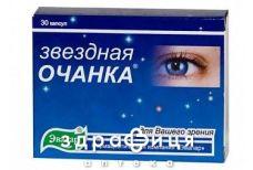 Звездная очанка капс 0.26г №30 витамины для глаз (зрения)