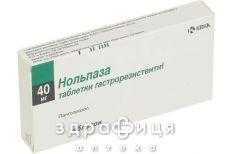 Нольпаза таб 40мг №14 таблетки від гастриту