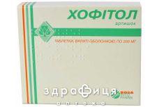 Хофiтол таб в/о 200мг №60 гепатопротектори для печінки