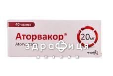 Аторвакор табл. в/о 20 мг №40 для зниження холестерину