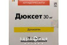 Дюксет капс 30мг №28
