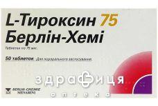 L-тироксин 75 берлiн-хемi таблетки по 75мкг №50 (25х2)
