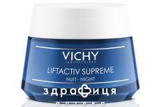 Vichy (Виши) лифтактив ср-во глобал дейст п/морщ ночн 50мл m2912600