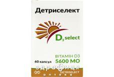 Детриселект 5600 капс №60 вітамін Д (D)