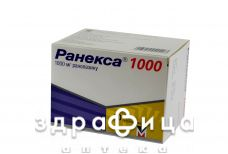 Ранекса 1000 таб пролонг 1000мг №60 (15х4)