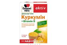 Допельгерц актив куркумін+вітамін D капс №30