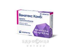 Ванатекс комби таб п/о 160мг/12,5мг №28 - таблетки от повышенного давления (гипертонии)