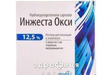 Iнжеста оксi р-н д/iн 12.5% в етилолеатi амп 1мл №5