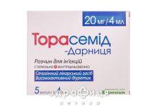 Торасемид-Дарница р-р д/ин 20мг/4мл 4мл №5
