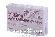 Амiкацину сульфат р-н д/iн 250мг/мл 4мл №1