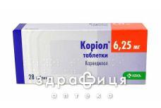 Кориол таб 6.25мг №28 - таблетки от повышенного давления (гипертонии)