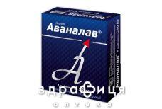 Аваналав таб 50мг №1