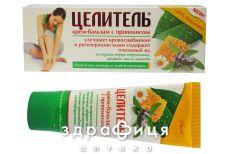 Крем-бальзам цiлитель з прополiсом 70г для загоєння ран