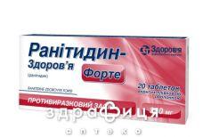 Ранiтидин-здоров`я форте таб в/о 300мг №20 (10х2) бл таблетки від гастриту